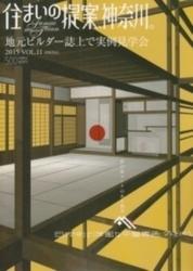 書籍 住まいの提案 神奈川。 Vol 11 日本的で洋風な平屋 内と外。 ディー・ネット
