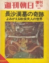 雑誌 週刊朝日増刊 1972年9月10日 長沙漢墓の奇跡 朝日新聞社