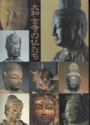 書籍 特別展 大和古寺の仏たち 東京国立博物館 日本テレビ放送網 1993