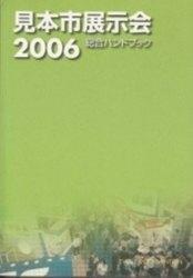 書籍 2006 見本市展示会 総合ハンドブック ピーオーピー出版企画室