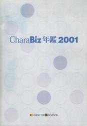 書籍 Chara Biz年鑑 2001 Character Databank