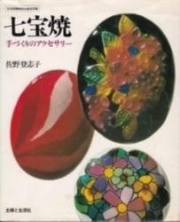 雑誌 七宝焼 手づくりのアクセサリー 佐野登志子 主婦と生活社