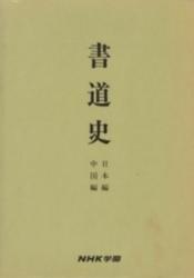 書籍 書道史 日本・中国 NHK学園