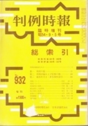 雑誌 判例時報総索引 判例時報932号 日本評論社