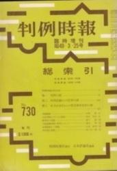 雑誌 判例時報総索引 判例時報730号 日本評論社