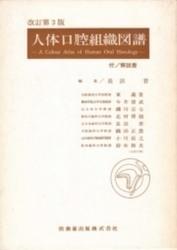 書籍 改訂第3版 人体口腔組織図譜 長浜晋 医歯薬出版