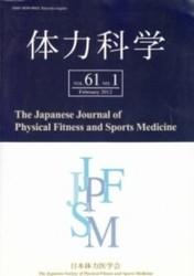 雑誌 体力科学 Vol 61 No 1 Feb 2012 1-156 日本体力医学会