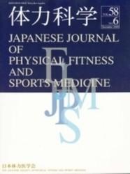 雑誌 体力科学 Vol 58 No 6 Dec 2009 553-974 日本体力医学会