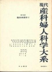 書籍 臨床病理学 II 現代産科婦人科学大系 第2巻B 中山書店