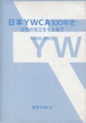 書籍 日本YMCA100年史 女性の自立をもとめて年表1905-2005 日本YMCA