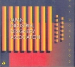 書籍 year book 1995 Japan Industrial Designers Association