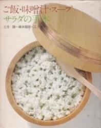 雑誌 ご飯・味噌汁・スープ・サラダの手本 クッキング・ブックス 3 世界文化社