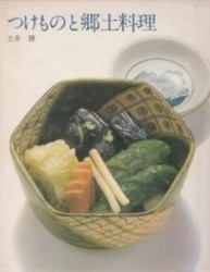 雑誌 つけものと郷土料理 クッキング・ブックス 12 世界文化社
