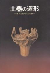 書籍 土器の造形 縄文の動・弥生の静 東京国立博物館 2001