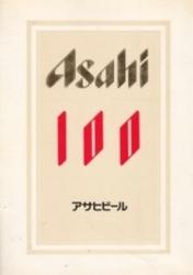 書籍 Asahi 100 アサヒビール