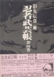 書籍 忍者武芸帳 第4巻 影丸伝6