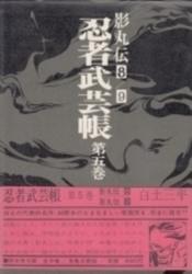 書籍 忍者武芸帳 第5巻 影丸伝8