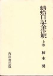書籍 蜻蛉日記全注釈 上巻 柿本奨 角川書店