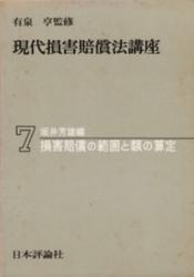 書籍 現代損害賠償法講座 7 損害賠償の範囲と額の算定 日本評論社