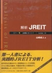 書籍 解析 JREIT 山崎成人 シグマベイスキャピタル