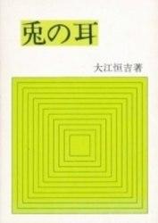 書籍 随筆集 兎の耳 大江恒吉
