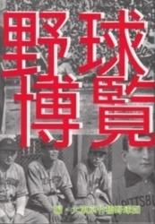 書籍 Baseball Tencyclopedia 大東京竹橋野球団S・ライターズ