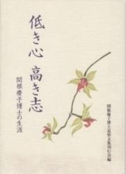 書籍 低き心 高き志 関根慶子博士の生涯 風間書房