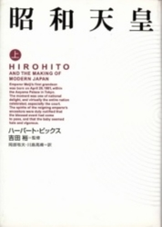 書籍 昭和天皇 上巻 ハーバート・ビックス 講談社