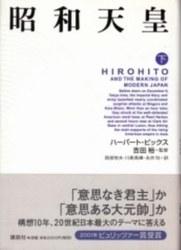 書籍 昭和天皇 下巻 ハーバート・ビックス 講談社