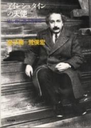 書籍 アインシュタインの天使 はじめに落下ありき 金子務 荒俣宏 哲学書房