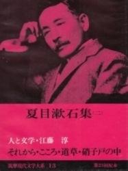 書籍 夏目漱石集 2 筑摩現代文学大系 13 筑摩書房