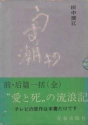 書籍 うず潮抄 全 田中澄江 青春出版社