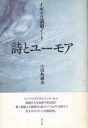 書籍 イギリス演劇ノート 詩とユーモア 小田島雄志 白水社