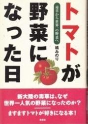書籍 トマトが野菜になった日 橘みのり 草思社