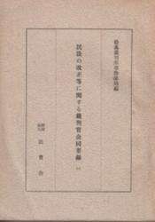 書籍 民法の改正等に関する裁判官会同要録 1 最高裁判所事務総局編 法曹会