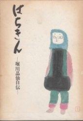 書籍 はちきん 堀川晶仙自伝 八坂書房