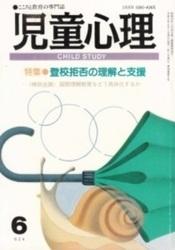 雑誌 児童心理 1994年6月号 特集 登校拒否の理解と支援 金子書房