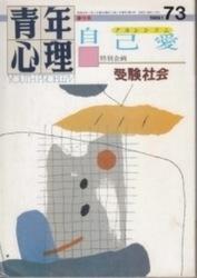 雑誌 青年心理 1989年1月号 特集 自己愛