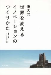 書籍 東大式 世界を変えるイノベーションのつくりかた 早川書房