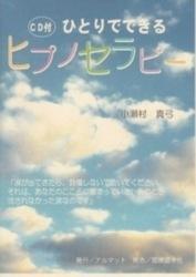 書籍 CD付 ひとりでできるヒプノセラピー 小瀬村真弓 アルマット