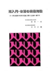 書籍 再入門・お酒の商品知識 田村正義