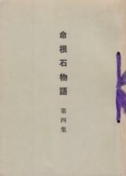 書籍 命根石物語 第4集 伊勢田光彦 霊相道出版