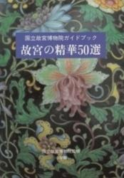 書籍 国立故宮博物院ガイドブック 故宮の精華50選 国立故宮博物院監修 小学館