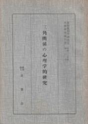 書籍 三角関係の心理学的研究 日上泰輔 法曹会
