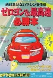 書籍 ゼロヨン&最高速必勝本 鉄人チューナーたちの 三栄書房