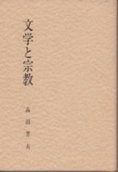 書籍 文学と宗教 評論・創作 高田芳夫 日本及日本人社