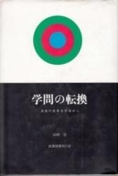 書籍 学問の転換 未来の世界を日本から 山田学 民衆図書刊行会