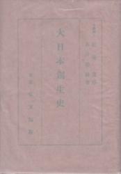 書籍 大日本創世史 石井櫻樹 弘文堂