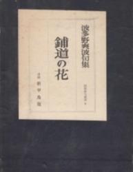 書籍 舗道の花 波多野爽波句集 昭和俳句叢書8
