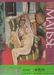 書籍 世界の名画 15 MATISSE マティス 中央公論社